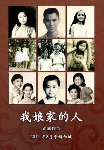 Book cover4 - 我娘家的人