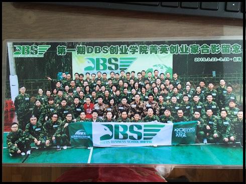 第一期DBS创业学院